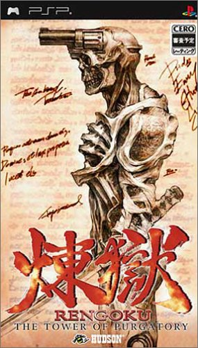 煉獄 THE TOWER OF PURGATORY - PSP