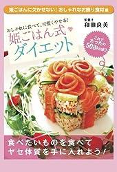 おしゃれに食べて、可愛くやせる! 姫ごはん式ダイエット 姫ごはんに欠かせない!おしゃれなお飾り食材 編