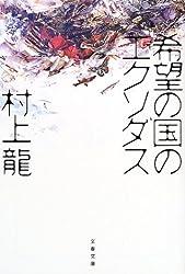 希望の国のエクソダス (文春文庫)