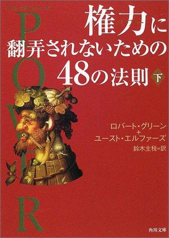 権力(パワー)に翻弄されないための48の法則〈下〉 (角川文庫)の詳細を見る