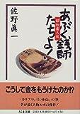 あぶく銭師たちよ!—昭和虚人伝 (ちくま文庫)