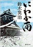 にわか雨 (徳間文庫)
