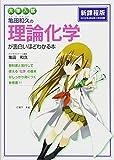 大学入試 亀田和久の 理論化学が面白いほどわかる本