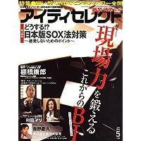 月刊 ITセレクト2.0 2006年 05月号 [雑誌]