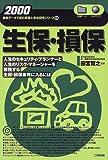 生保・損保 (2000) (最新データで読む産業と会社研究シリーズ (5))