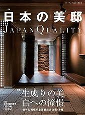 日本の美邸1号
