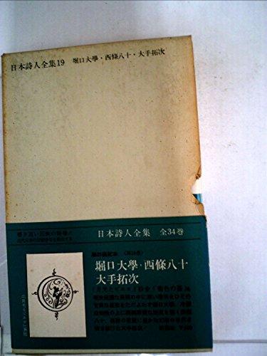 日本詩人全集〈第19〉堀口大学・西条八十・大手拓次 (1968年)