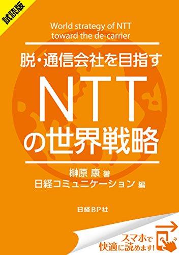 <試読版>脱・通信会社を目指す NTTの世界戦略(日経BP Next ICT選書) 日経コミュニケーション専門記者Report【試読版】