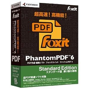 Foxit PhantomPDF 6 Standard Edition 乗り換え専用