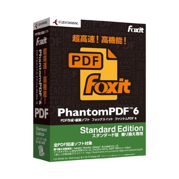 Foxit PhantomPDF 6 Stand...の商品画像