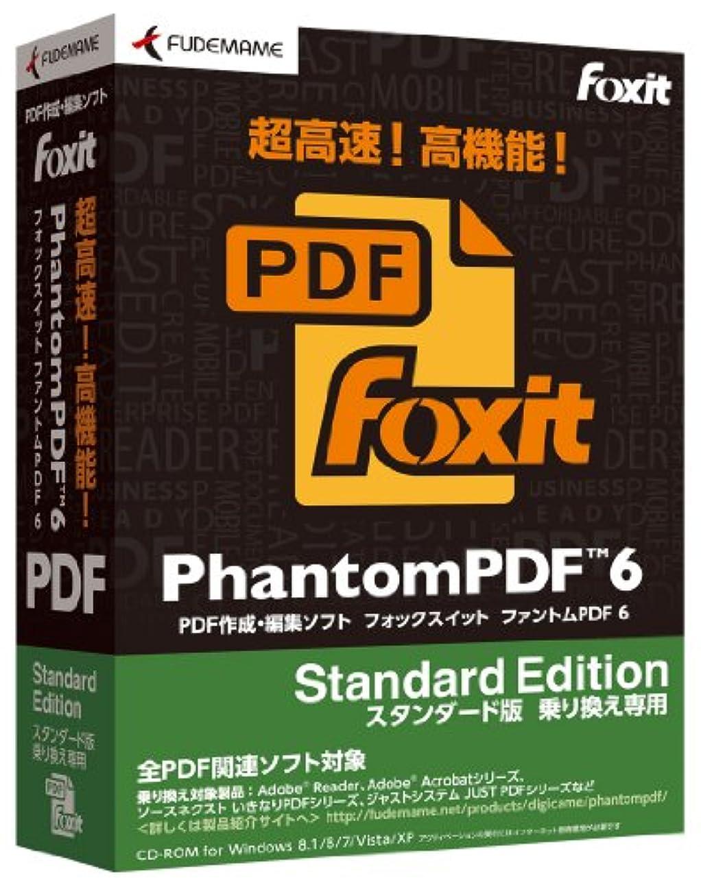 栄光の樹木ブレークFoxit PhantomPDF 6 Standard Edition 乗り換え専用