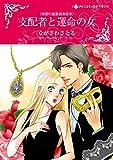 支配者と運命の女 背徳の富豪倶楽部 Ⅲ (ハーレクインコミックス)