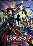 ジオブリーダーズ 9 (ヤングキングコミックス)