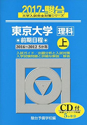 東京大学〈理科〉前期日程 2017 上(2016ー201―5か年 (大学入試完全対策シリーズ 7)