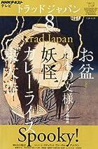 NHK テレビ Trad Japan (トラッドジャパン) 2011年 08月号 [雑誌]