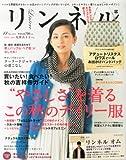 リンネル 2013年 11月号 [雑誌] 画像