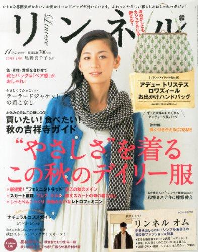 リンネル 2013年 11月号 [雑誌]の詳細を見る