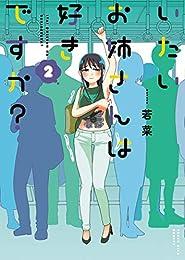 いたいお姉さんは好きですか?(2) (ヤングキングコミックス)
