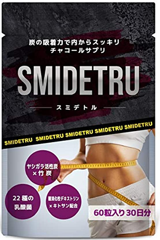 飛行場荒らすエンドテーブル炭ダイエット サプリ チャコールクレンズ 乳酸菌 チャコール サプリメント SMIDETRU 60粒 30日分