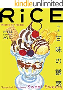 RiCE(ライス) No.04 (2017-08-24) [雑誌]