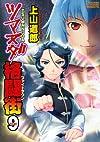 ツマヌダ格闘街 9 (ヤングキングコミックス)