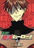 天然!絶滅ヒーロー!! (1) (ウィングス・コミックス)