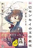 辰巳センセイの文学教室 上 「羅生門」と炎上姫 (宝島社文庫)