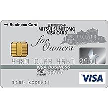 三井住友ビジネスクラシックカード for Owners