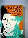 マンハッタン少年日記 (1982年)