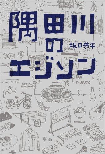 隅田川のエジソンの詳細を見る