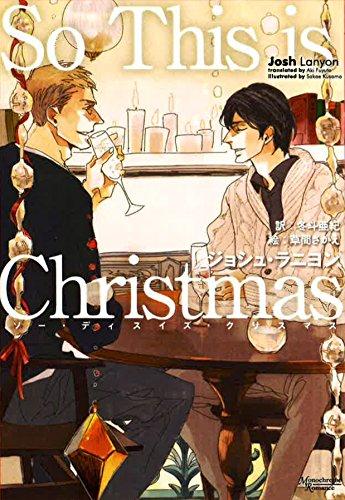 So This is Christmas (モノクローム・ロマンス文庫)