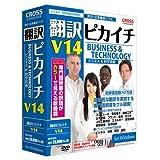 翻訳ピカイチ V14 for Windows 製品画像