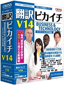 翻訳ピカイチ V14 for Windows