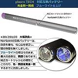 NoirSoleil プルームテック ploomtech 互換 バッテリー 完全同一質感 ブルーライト オリジナルアトマイザー付き 280mah