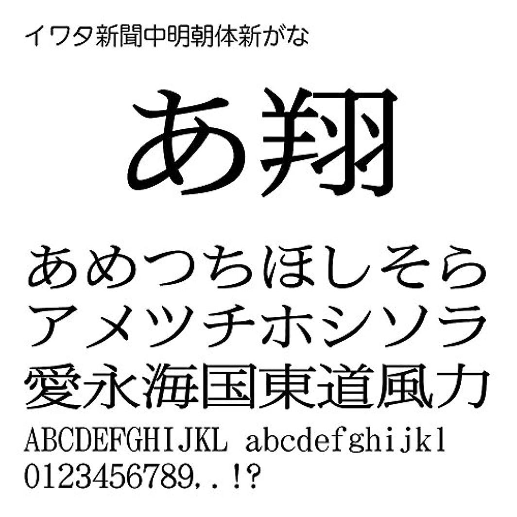 イワタ新聞中明朝体新がな TrueType Font for Windows [ダウンロード]