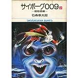 サイボーグ009 (2) (小学館文庫 (252))