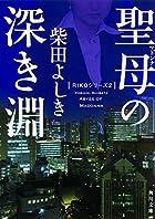 『女刑事RIKO 聖母の深き淵』怒涛のご都合主義がオツムを痺れさせる