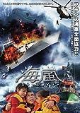海嵐 ~ストーム・セイバー[DVD]