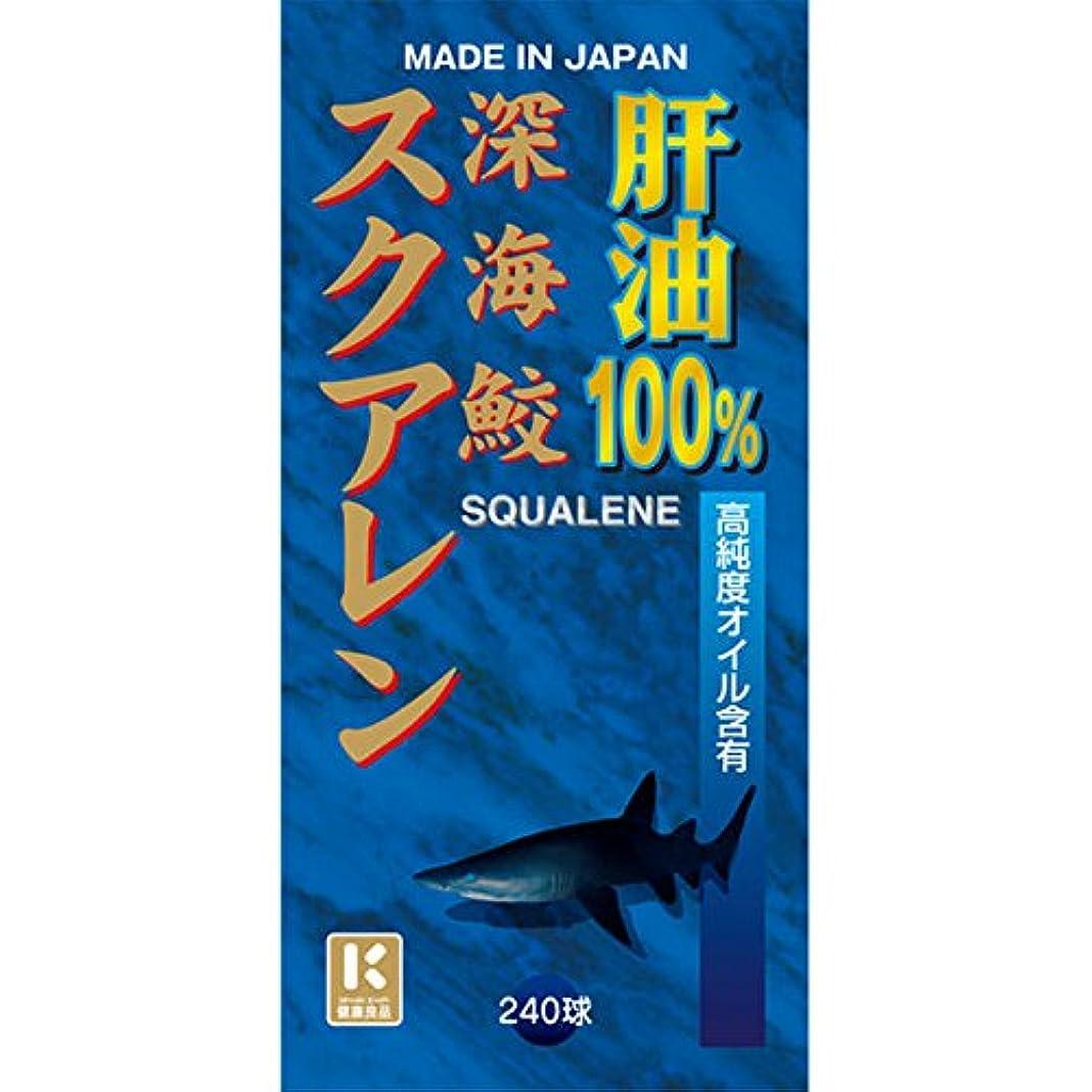 見つけるティーム対角線深海鮫スクアレン 240球