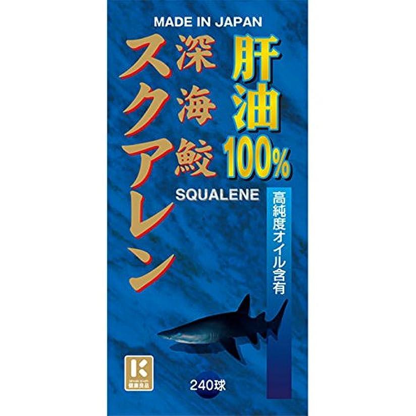 かんがい傷つけるひばり深海鮫スクアレン 240球
