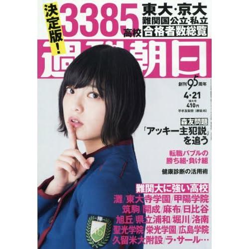 週刊朝日 2017年 4/21 号【表紙 平手 友梨奈(欅坂46)】 [雑誌]