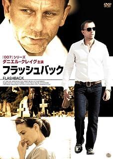 フラッシュバック(2008)