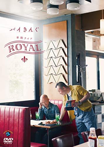 バイきんぐ単独ライブ「ROYAL」 [DVD]