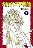 カルバニア物語(7) (Charaコミックス)