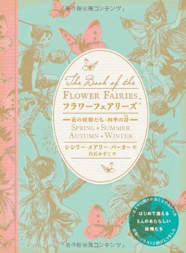 フラワーフェアリーズ 花の妖精たち・四季の詩の詳細を見る