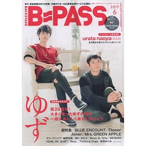 BACKSTAGE PASS (バックステージ・パス) 2017年 06月号