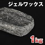ジェルワックス キャンドル用 1kg (200g小袋×5個)【 キャンドル ジェル ゼリー 材料 手作り ハンドメイド…