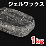 ジェルワックス キャンドル用 1kg 【 キャンドル ジェル ゼリー 材料 手作り ハンドメイド 】
