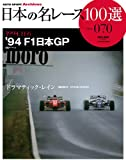 日本の名レース100選 Vol.7094年 F1日本GP (SAN-EI MOOK AUTO SPORT Archives)