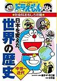 ドラえもんの社会科おもしろ攻略 日本を変えた世界の歴史[中世~近代] (ドラえもんの学習シリーズ)